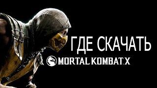 Где скачать Mortal Kombat X [МЕХАНИКИ] на ПК.