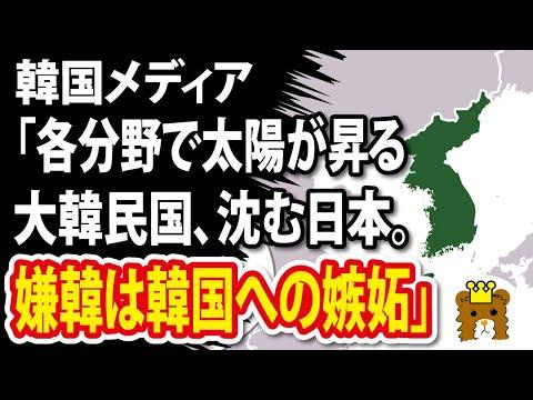 2021/05/14 韓国メディア「各分野で、太陽が昇る大韓民国、沈む日本。嫌韓は韓国への嫉妬」