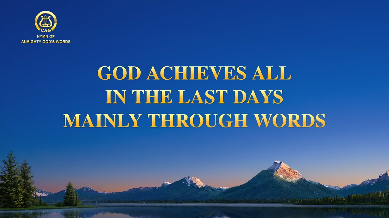 "2021 English Christian Song With Lyrics | ""God Achieves All in the Last Days Mainly Through Words"""