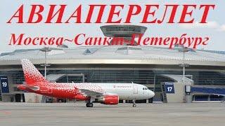 Перелет Москва~Санкт-Петербург