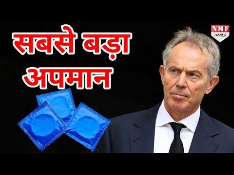 19 MAY| आज का इतिहास | Britain के पूर्व प्रधानमंत्री Tony Blair पर फेंका गया था Condom