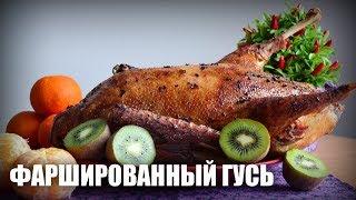Фаршированный гусь — видео рецепт