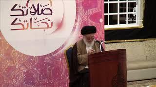 السيد عبدالله الغريفي - النبي محمد صلى الله عليه وآله وسلم يتحدث عن صلاة إبنته السيدة فاطمة الزهراء