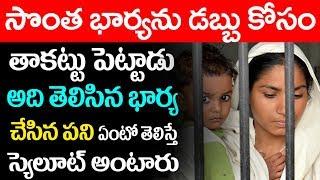 సొంతభార్యనుడబ్బుకోసంతాకట్టుపెట్టాడుఅదితెలిసిభార్య చేసినపనితోతెలిస్తేషాక్ I Latest Telugu News I Live