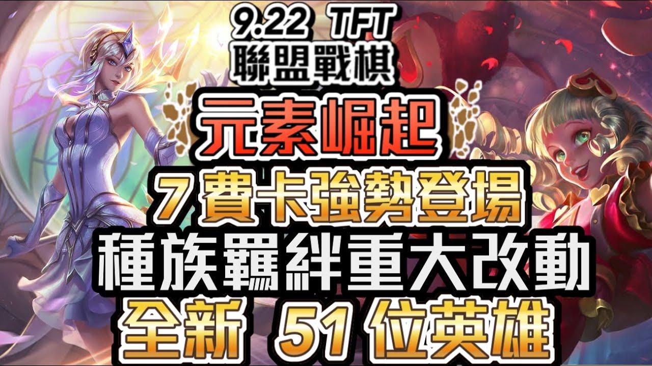 【聯盟戰棋】全新51位英雄,誰都沒有辦法殺他! | LOL自走棋 雲頂之奕 Teamfight Tactics - YouTube
