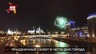 Праздничный салют в честь Дня города в Москве