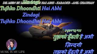 Dil Mein Ek Lehar Si Uthi Hai Abhi - Karaoke With Scrolling Lyrics Eng. & हिंदी