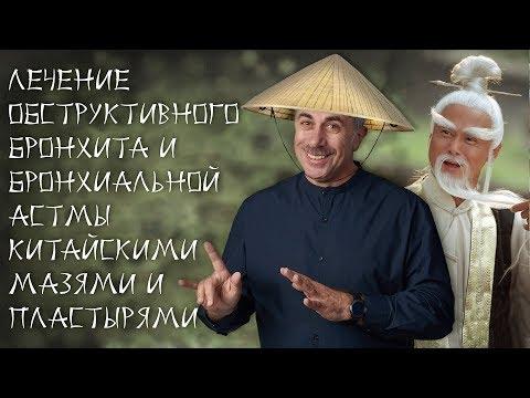 Лечение обструктивного бронхита и бронхиальной астмы китайскими мазями и пластырями - Dr.Комаровский