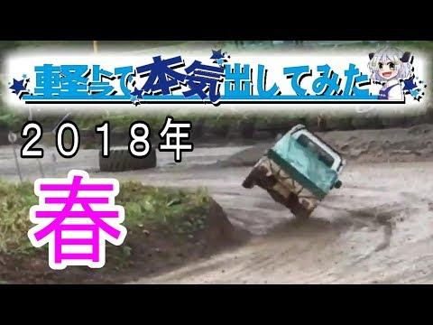 #軽トラで本気出してみた vol.10~2018年春~