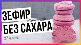 Зефир без сахара Annafood (малина + яблоко) / Быстрый пп-рецепт