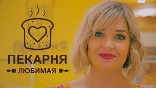 Франшиза Любимой Пекарни 2017(, 2017-07-06T13:25:17.000Z)