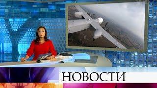 Выпуск новостей в 15:00 от 20.08.2019