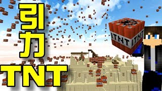 Minecraft 創世神 引力TNT!一鍵命令得到更多的TNT(MORE TNT)!1.10【至尊星】