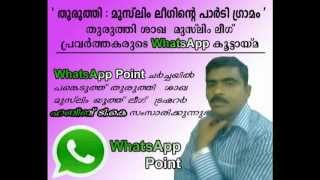T K HABEEB (TREASURER ,YOUTH LEAGUE THURUTHI UNIT) @ whatsapp point