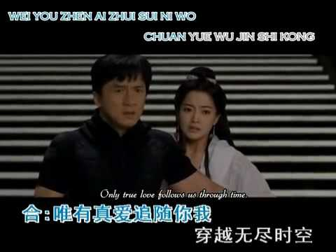 Chinese Melodies - Endless Love Karaoke - The Myth - Jackie Chan & Kim Hee Sun