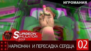 Surgeon Simulator #2 - Наркоман и пересадка сердца(Наша группа - http://vk.com/onlinegamer Rezan наелся таблеток и делает пересадку сердца., 2014-08-16T11:44:14.000Z)
