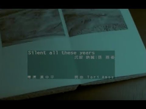 孫燕姿 Sun Yan-Zi - Silent All These Years (華納 official 官方完整版MV) mp3