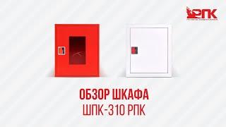 Пожарный шкаф ШПК-310(Пожарный шкаф ШПК - 310. Удобный и надежный! Смотрите Краткий обзор! Вы можете купить Противопожарный шкаф..., 2012-09-25T04:55:35.000Z)