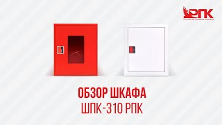 Пожарный шкаф ШПК-310(, 2012-09-25T04:55:35.000Z)