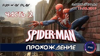 Spider-Man \ Прохождение \ Герой Нью-Йорка \ Часть 2 \ Стрим сейчас