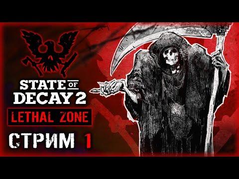 STATE OF DECAY 2 #1 ☠️ - Добро Пожаловать в Смертельную Зону! - СТРИМ