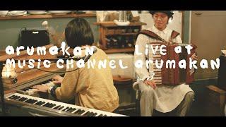 《Live at Arumakan》vol.3 guest: 中川理沙(ザ・なつやすみバンド) ...