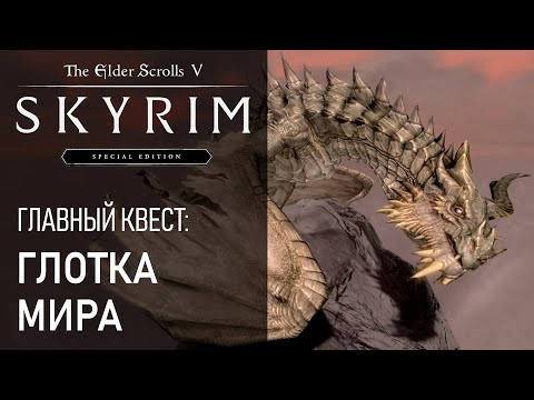 #62 Skyrim - Глотка мира. Партурнакс. Высокий Хротгар. Огненное дыхание. Прохождение игры Скайрим