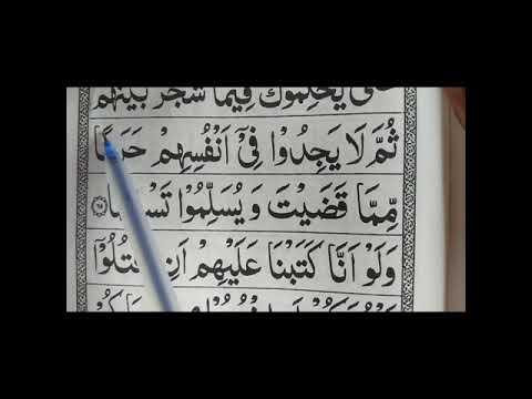 9th Ruku Surah AN NISA Aayat no 59 ke baad Word To Word Quran Translation  in Urdu and hindi easy