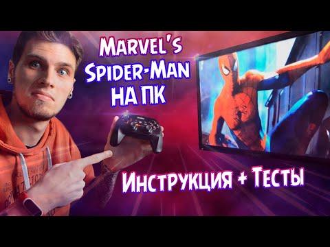 ИГРАЕМ В MARVEL'S SPIDER-MAN НА ПК | PS NOW
