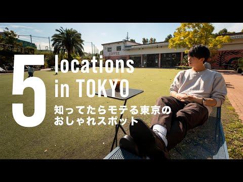 【まるで海外】知ってたらモテる東京のオシャレスポット5選!!