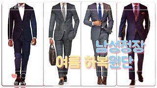 #남성정장여름하복#여름하복월단특징코디방법#남성여름하복소…