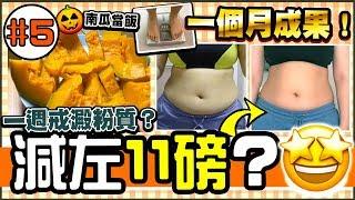 【一週減肥挑戰#05】一個月減左11磅👏!戒澱粉質超有效?拒絕白飯麵包❌南瓜當飯食,超難頂!😫