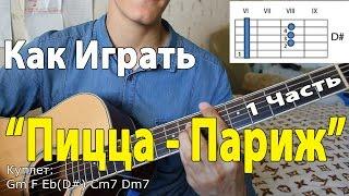 Группа Пицца - Париж (Разбор Песни)[1 ЧАСТЬ]/Видео Урок Как Играть Пицца - Париж На Гитаре