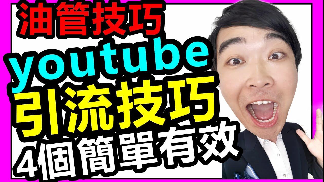 技巧油管引流:2020年油管 youtube賺錢方法(簡單有效)【老生長談】