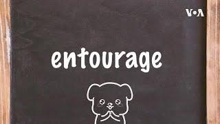 学个词 -entourage