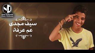بالفيديو.. سيف مجدى يطرح 'عم عرفة'