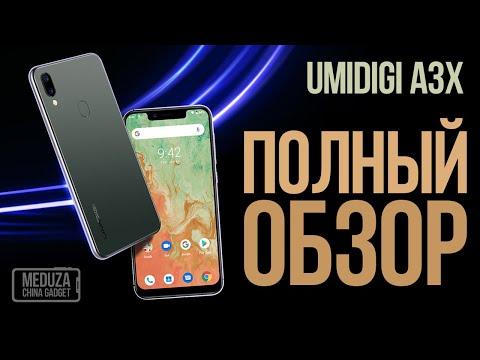 Полный ОБЗОР UMIDIGI A3X на русском + сравнение смартфона с UMIDIGI A3S - Стоит ли платить больше?