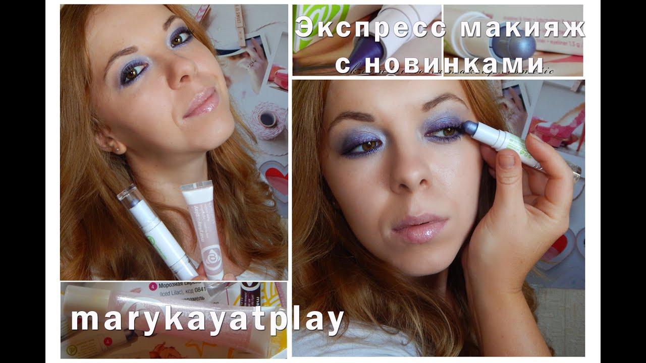 экспресс макияж от мери кей