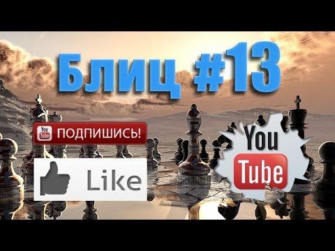Шахматный учебник онлайн: Как играть в блиц