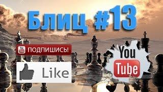 Шахматные партии #13 смотреть шахматы видео онлайн на русском ♕ Live blitz chess online(Весь плейлист: http://goo.gl/AfuXAc Плейлисты шахматного канала: ▻ Шахматные партии «Блиц» (LIVE Blitz Chess): http://goo.gl/AfuX..., 2015-01-24T20:49:28.000Z)