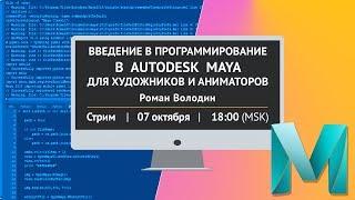 Введение в программирование в Autodesk Maya для художников и аниматоров.