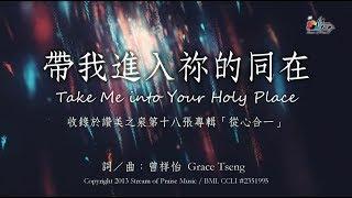 帶我進入祢的同在 Take Me into Your Holy Place 敬拜MV - 讚美之泉敬拜讚美專輯(18) 從心合一