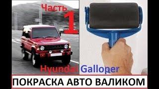Hyundai Galloper   покраска валиком за 2000 рублей Серия 1.