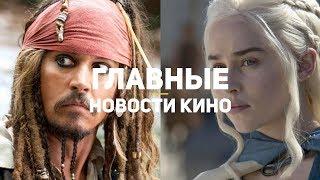 Главные новости кино | GS TIMES [MOVIES] 28.10.2018 | Игра престолов, Пираты Карибского моря