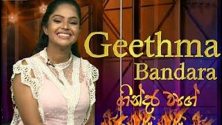 රංගනය දැන් මග ජීවිතය වගේ | Gindara Wage - ගින්දර වගේ  |Geethma Bandara | 2019 - 07 - 29 | Siyatha TV Thumbnail