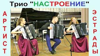 """Трио аккордеонистов """"НасТроеНие"""" Концерт """"Артист эстрады-2020"""" Новосибирск"""