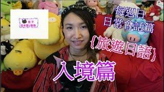 旅遊日語 入境 日常會話篇: 不懂日文也不要緊~這裡教你可用的日文短句 #34 [黑貓響子]