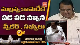 Malla Reddy Funny Speech In Telangana Assembly | Speaker Laughs Loudly 😂😂😂