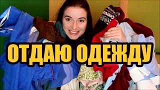 ИЗБАВЛЯЮСЬ от ВЕЩЕЙ / ЧИСТКА ГАРДЕРОБА / РЕВИЗИЯ ГАРДЕРОБА