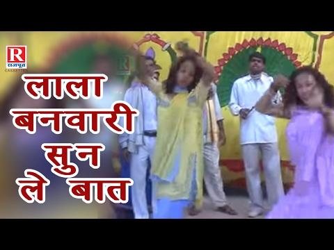 Lala Banwari Sun Le Baat || लाला बनवारी सुन ले बात || Holi Song Krishna Bhajan || Brijesh Shastri